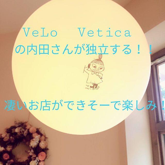 内田さんの独立は凄い楽しみだ!!#velo#vetica#内田聡一郎さん#美容室#写真は関係ない